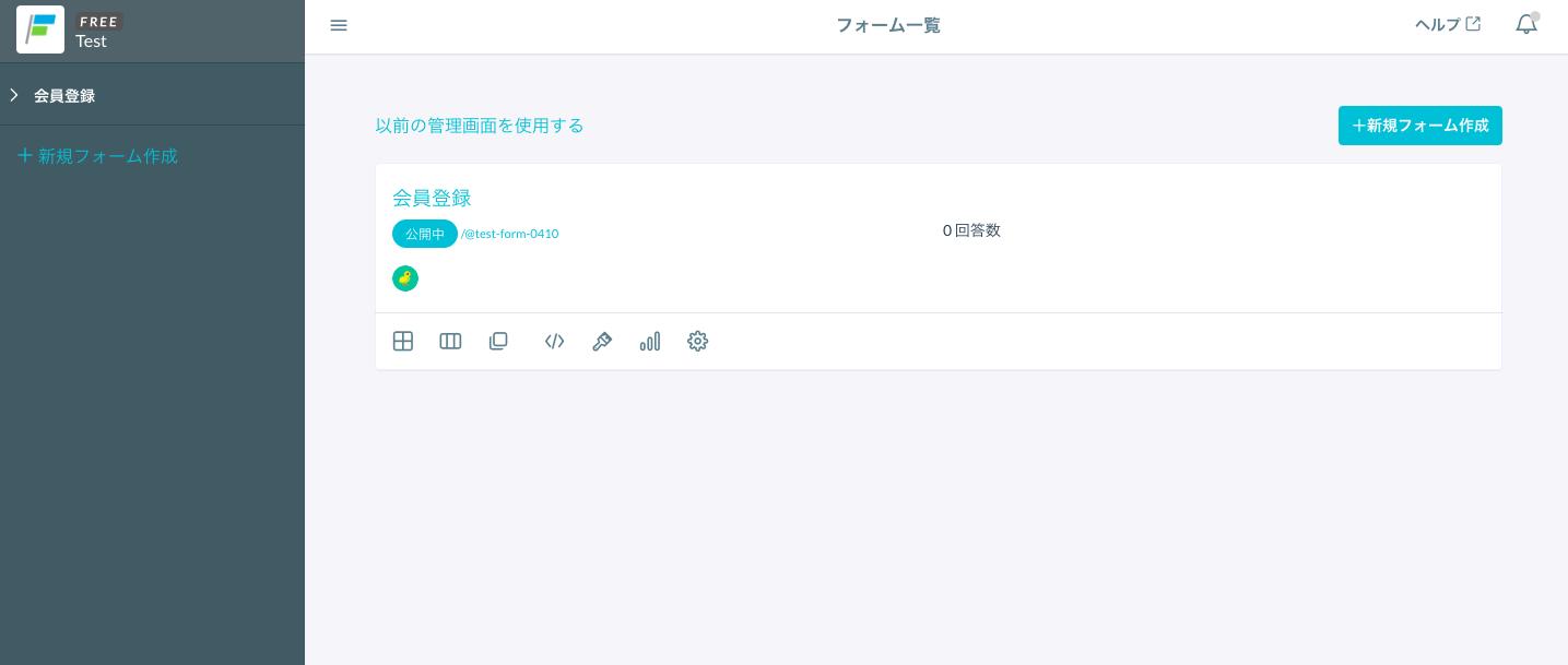 formrun_管理画面