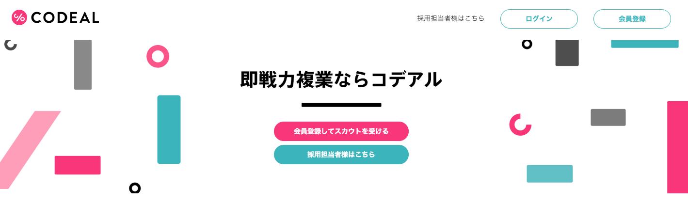在宅リモート_Codeal(コデアル )