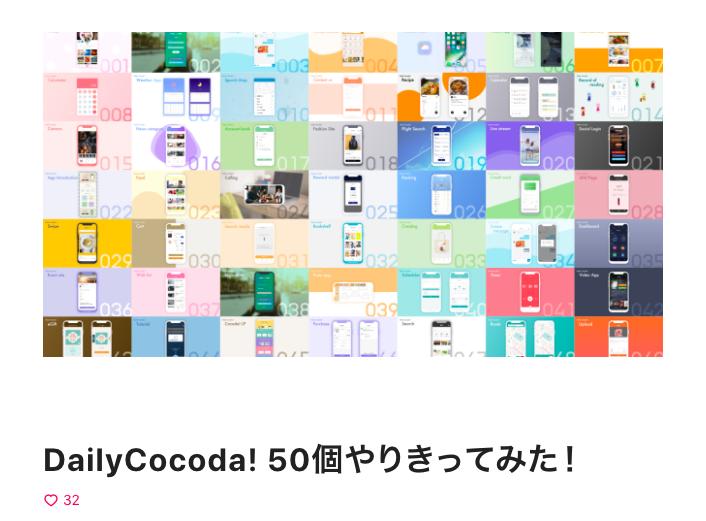 Cocoda_noteのコンテンツ
