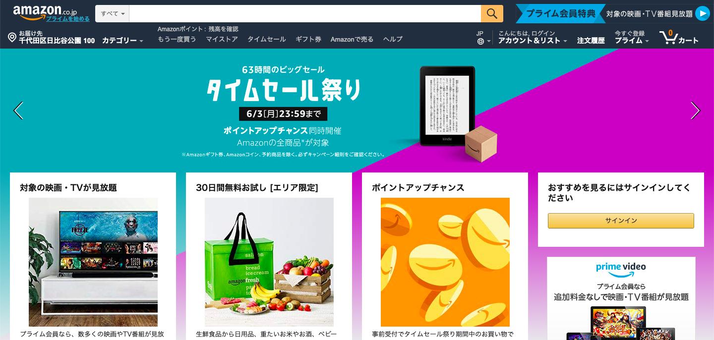 Amazon cashの利用方法_TOPページ