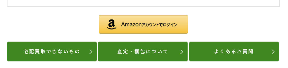 TreFacStyle_Amazonでログイン