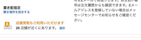 Amazon_置き配_やり方