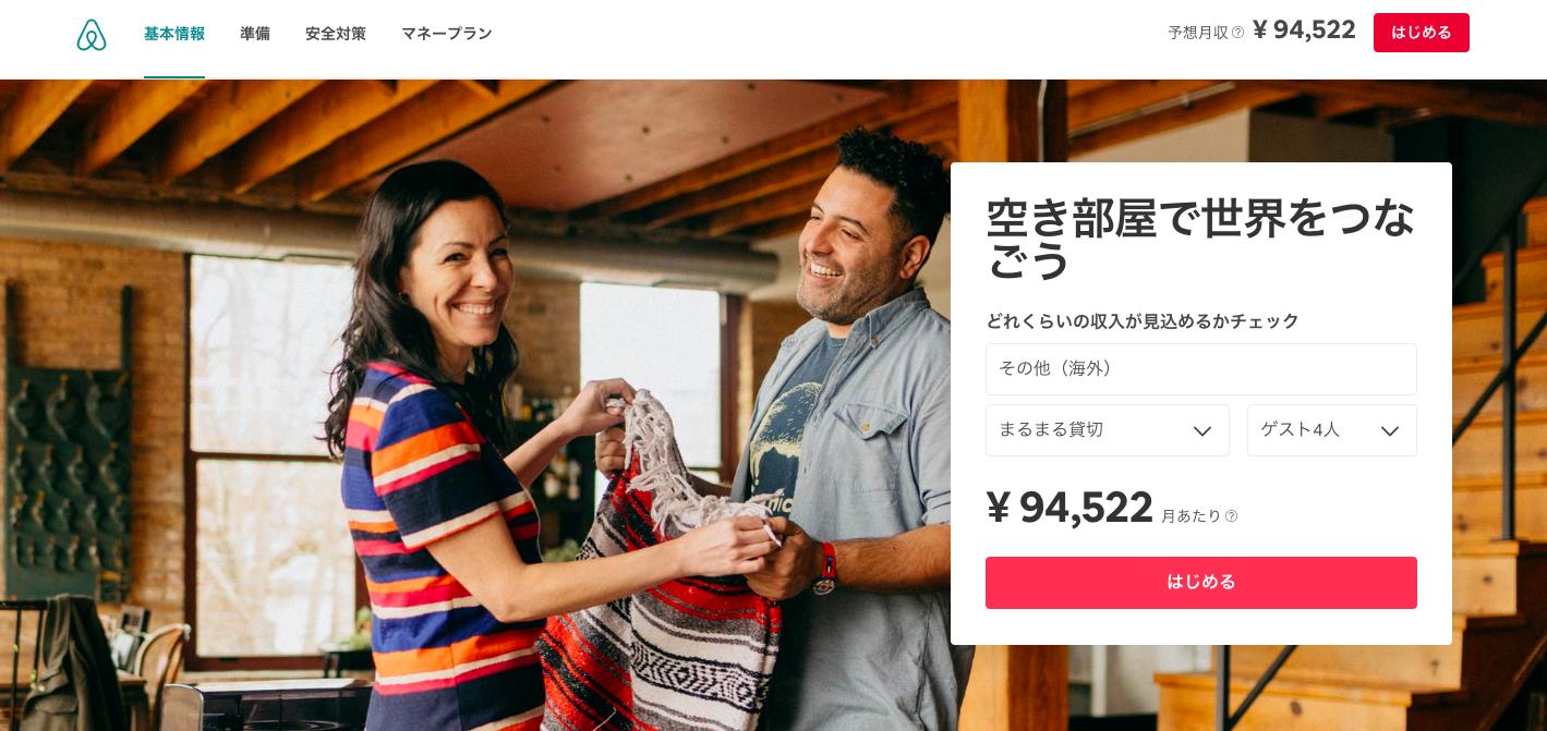 Airbnb_副業