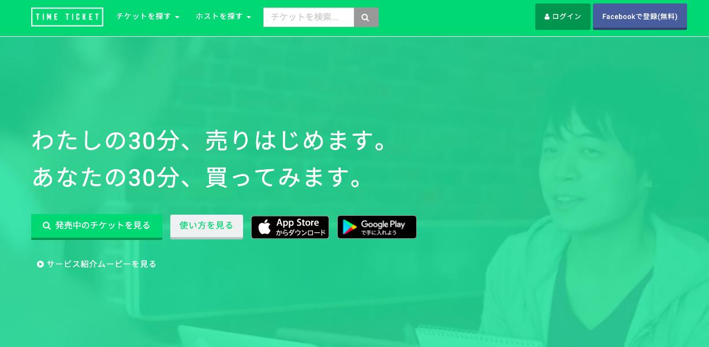 タイムチケット_副業