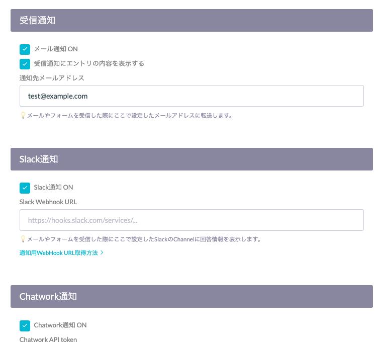 formrun_通知設定