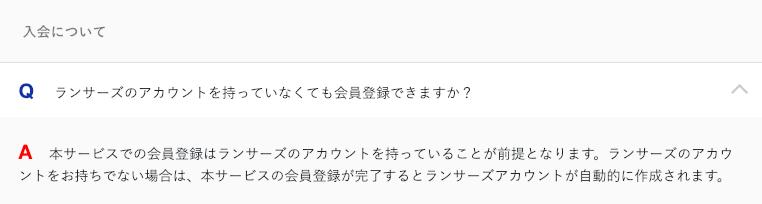 freCa_ランサーズ_登録