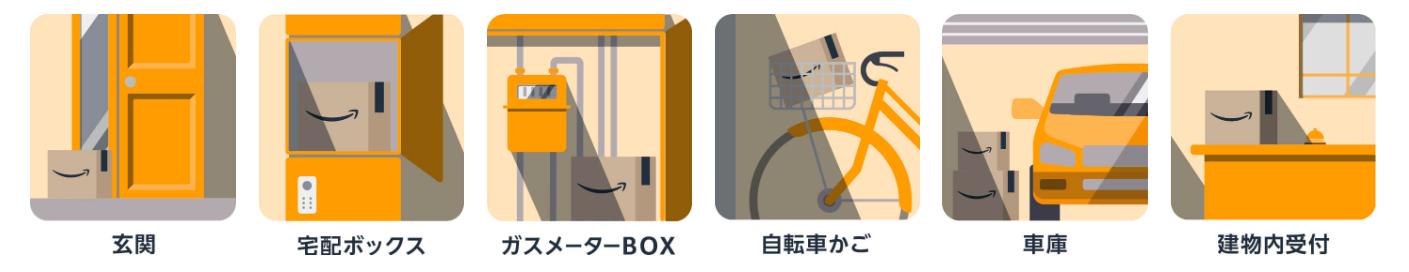 Amazon_置き配_場所