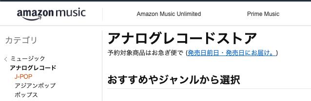 Amazon_music_トップページ_レコードストア_J-POP