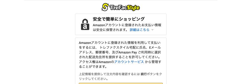 Amazon_TreFacStyle_アカウント情報の連携