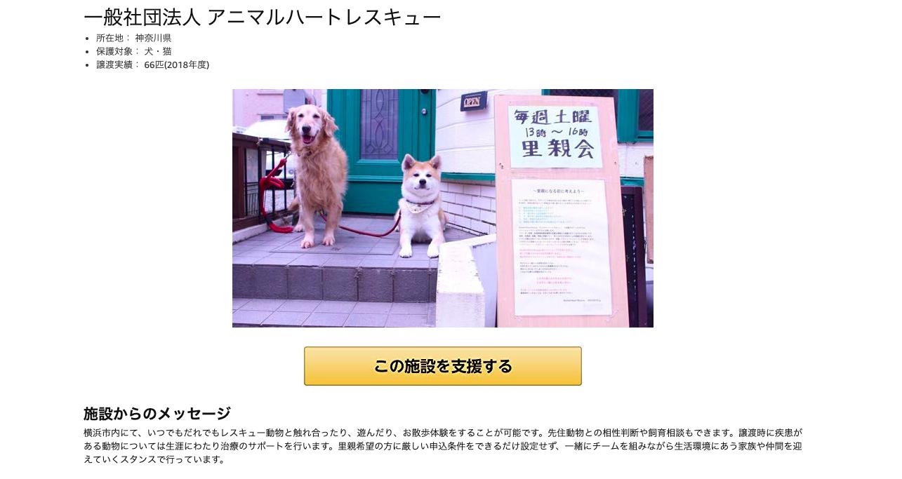 Amazon_動物保護支援施設