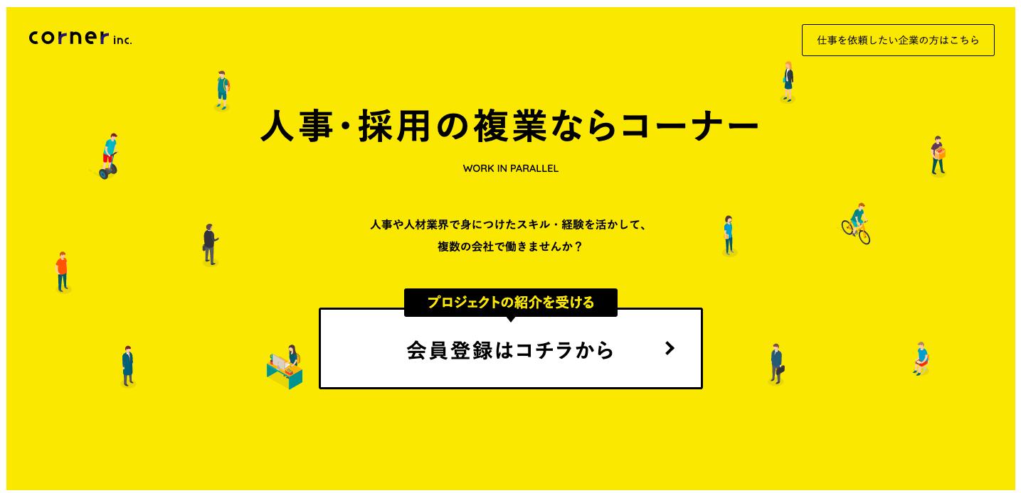 人事・採用分野_コーナー