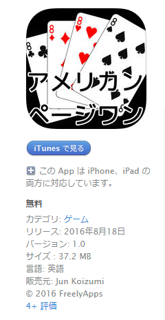 appstore-tap