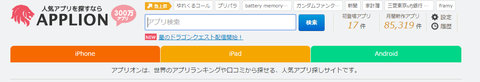 applionsearch