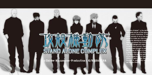 100921-standalonecomplex-head