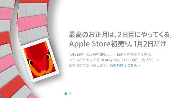121226apple_luckybag