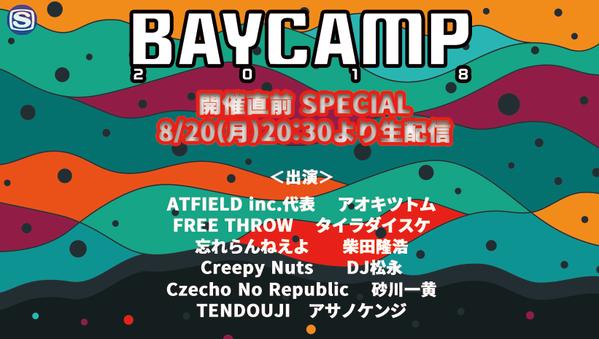 2_BAYCAMP_告知用