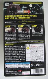 黒サビ剤2