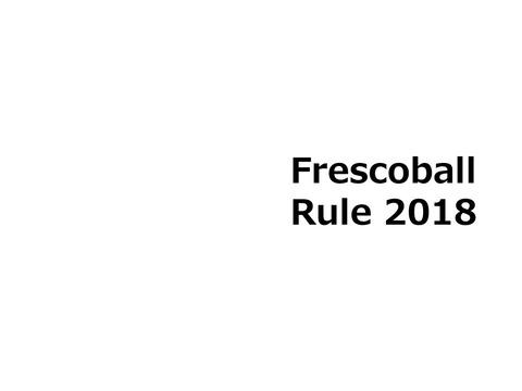 2018年大会のルール・採点項目について