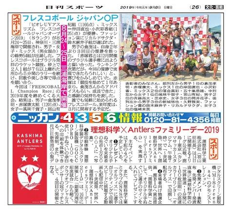 ニッカン4356情報(2019.09.08)