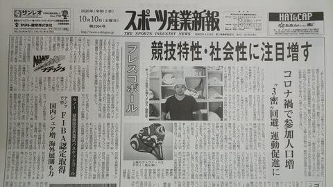 【メディア掲載】スポーツ産業新報「競技特性・社会性に注目増す」(10月10日号)一面に掲載されました