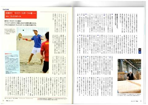 【メディア掲載】みずほ総研が発行 ビジネス月刊誌 Fole7月号にてフレスコボールが!