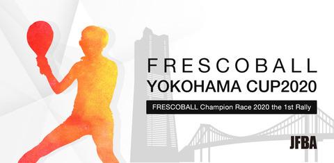 【結果速報】フレスコボールヨコハマカップ2020