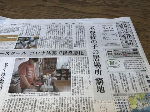 【メディア掲載】7/3(金)朝日新聞全国版(夕刊)でソーシャルディスタンシングスポーツとしてフレスコボールが紹介