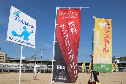 【イベントレポート】10/27(日)兵庫「須磨青空元気フェスティバル」にフレスコボール関西GVKが参加