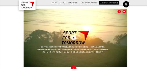 外務省・スポーツ庁も加入しているSport for Tomorrowコンソーシアム加入のお知らせ