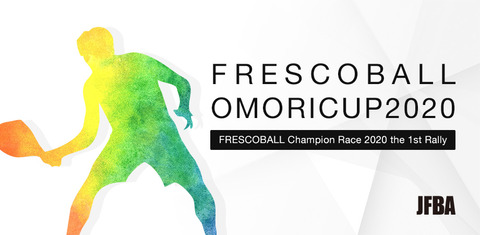 【重要】3/29(日)フレスコボールオオモリカップ2020開催中止のお知らせとオンラインコンテスト開催告知