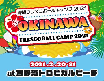 沖縄フレスコボールキャンプ2021とコロナ対策に関するお知らせ