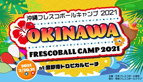 【お知らせ】『沖縄フレスコボールキャンプ2021』公式HPが公開されました!!!