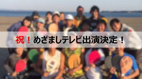 祝!!めざましテレビ出演セール実施中!!