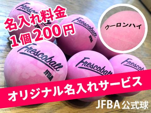【フレスコボール】もうボールを無くさない!?JFBA大会公式球に名入れサービスを開始!!