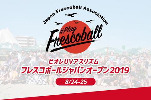 【重要】ビオレUVアスリズム フレスコボールジャパンオープン2019選手受付について