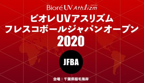 【大会レポート】ビオレUVアスリズム フレスコボール ジャパンオープン2020