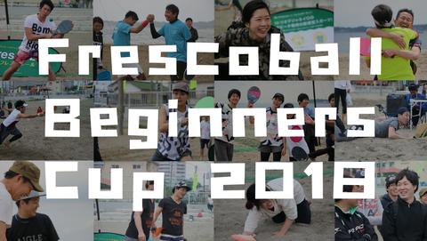 beginners cup-2