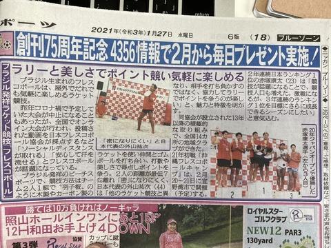 【メディア掲載】2021年1月27日 日刊スポーツ新聞にフレスコボールの記事掲載!
