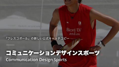 """""""コミュニケーションデザインスポーツ"""" フレスコボール公式キャッチコピーを発表させて頂きました。"""