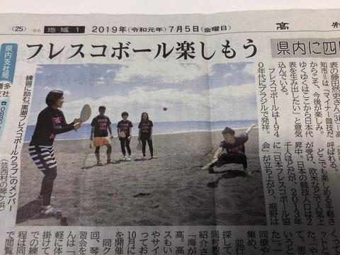 【メディア掲載】新地域クラブ「黒潮フレスコボールクラブ」が高知新聞に掲載
