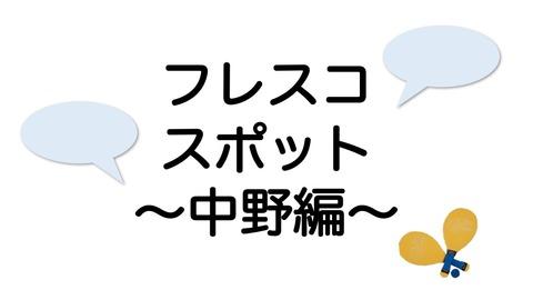 フレスコスポット〜中野編〜
