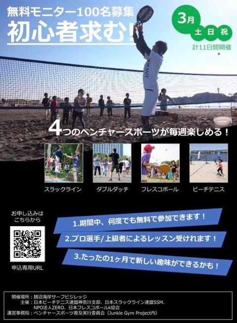 【体験会レポート】ソフトバンク実証実験 JunkleGYMでフレスコボールの体験レッスンを実施しました。