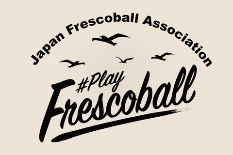 2020年度フレスコボール日本代表選手発表