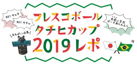 スクリーンショット 2019-06-28 19.00.57