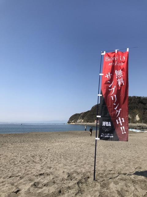【体験会レポート】逗子・永福町・品川、各地で週末フレスコボール尽くし!