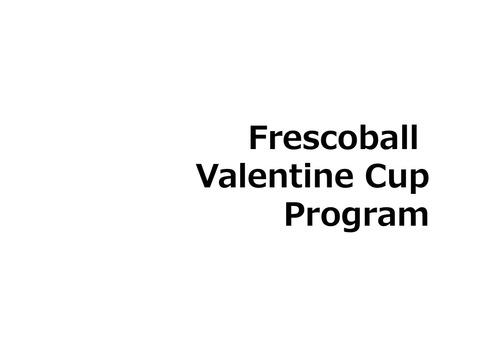 バレンタインカップ競技順について