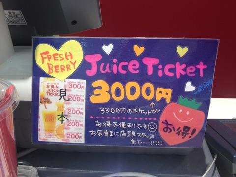 フレッシュベリーのお得なジュースチケット♪
