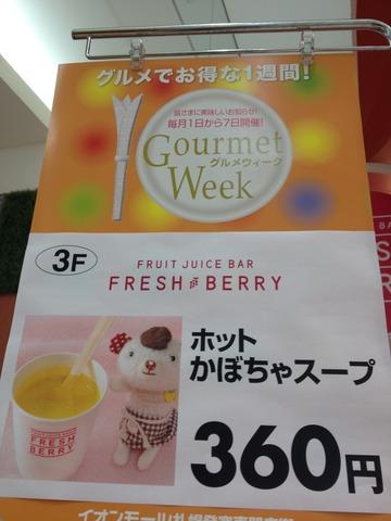 【発寒店】グルメウィーク開催中!