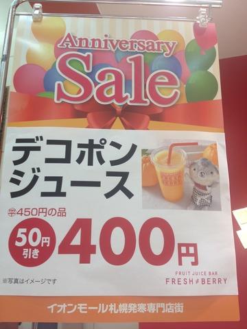 【発寒店】増税前最後のセール!