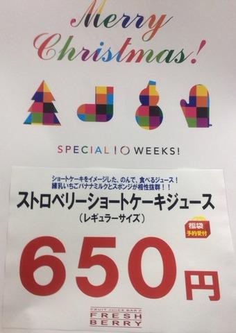 【苗穂店】クリスマスセール開催中!